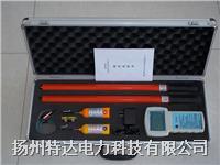 高壓無線核相儀 TDWH