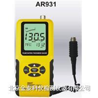 分體式塗層測厚儀-鐵基 AR931