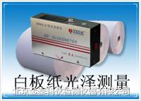 紙張光澤度儀 MN75