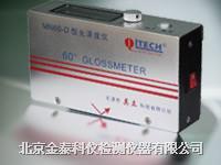 涂料金屬兩用光澤度儀 MN60-D