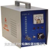 磁粉探傷儀 CDX-5