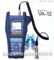 振動分析儀 VA12S