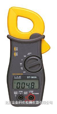 多功能鉗型表 DT-9806