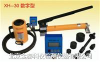 XH-100T型錨杆拉力計 XH-10T/20T/30T/50T/100T