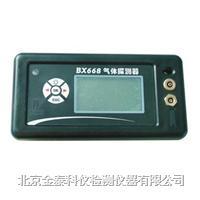 X668組合式燃氣管線巡檢儀 X668
