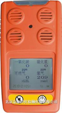四合一便携气体检测仪 HFP-4IN1
