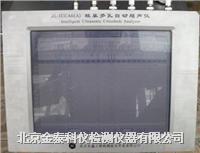 JL-IUCA6(A)基桩多孔自动超声仪 JL-IUCA6(A)