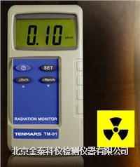 台灣泰瑪斯核輻射儀TM-91/TM-92 TM-91/TM-92