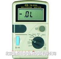 數位低阻計TM-508A TM-508A