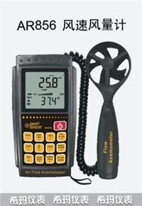 風速風量計AR856原理北京波浪直播app官网下载儀批發零售 AR856