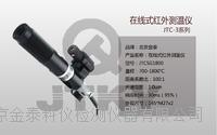 固定式紅外測溫儀JTCSG1800金泰科儀