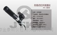 固定式紅外測溫儀JTCSG2500金泰科儀