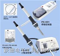 小型溫控型電烙鐵