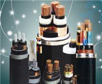 高压电力电缆动力电缆高压电缆安徽电缆 ZR-YJLV-8.7/10-3*240mm2