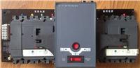 雙電源自動轉換開關 雙電源