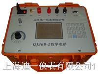 QJ36B-2型數字直流電橋 QJ36B-2