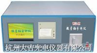 微量鈾分析儀 WGJ-III