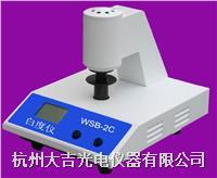 熒光白度儀 WSB-2C