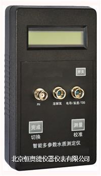 *多參數水質測定儀/多參數水質檢測儀/水質分析儀