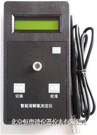 *溶解氧水質測定儀/便攜式溶解氧檢測儀/溶解氧檢測儀