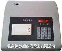 磷水質測定儀/磷水質檢測儀/磷分析儀