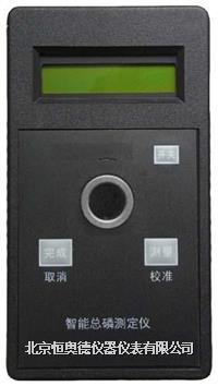 *總磷水質測定儀/總磷水質檢測儀/總磷分析儀