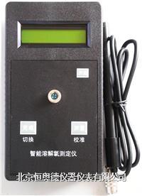 *溶解氧水質測定儀/溶解氧水質檢測儀/溶解氧儀