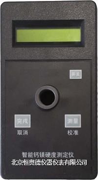 鈣鎂硬度水質測定儀/鈣鎂硬度檢測儀/鈣鎂硬度分析儀