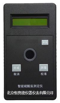 硫酸鹽水質測定儀/硫酸鹽檢測儀/水中硫酸鹽檢測儀/硫酸鹽測定儀