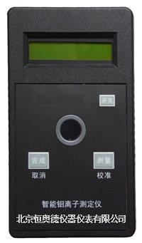 鉀離子水質測定儀/鉀離子測定儀/鉀離子檢測儀/水中鉀離子分析儀