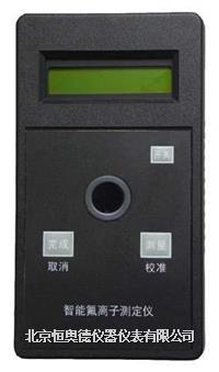 氟離子水質測定儀/*氟離子測定儀/氟離子檢測儀儀
