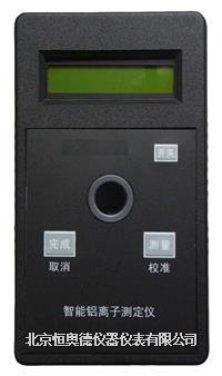 鋁離子水質測定儀/鋁離子測定儀/鋁離子檢測儀儀/水中鋁測定儀