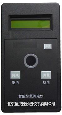 總氮水質測定儀/總氮測定儀/總氮檢測儀/水中總氮檢測儀