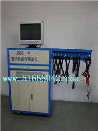 發動機綜合測試器/發動機檢測儀