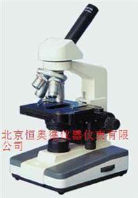 單目生物顯微鏡/生物顯微鏡 恒奧德
