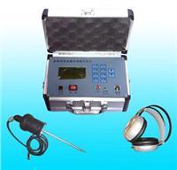 管道漏水檢測儀/漏水檢測儀/管道漏水測試儀/漏水測漏儀/管道漏水探測定位儀