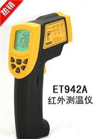 ET942A紅外測溫儀