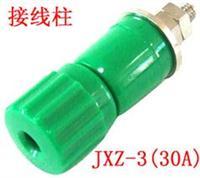 JXZ接線柱(接線端子)