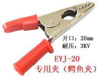 EYJ系列專用夾(鱷魚夾)
