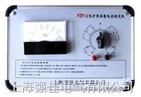 FZY-3型礦用雜散電流測試儀 FZY-3