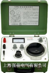 UJ36a型便攜直流電位差計 UJ36a