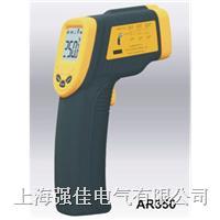 AR350紅外測溫儀 AR350