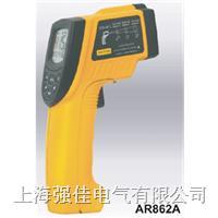 AR862A紅外測溫儀 AR862A