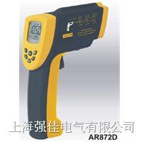 AR872D紅外測溫儀 AR872D