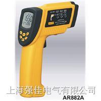AR882A在線手持兩用式紅外測溫儀 AR882A