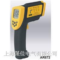 AR872紅外測溫儀 AR872