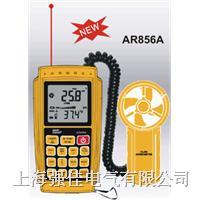 AR856A紅外測溫風速風溫風量計 AR856A