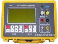 DLC-III低壓電纜綜合測試儀 DLC-III