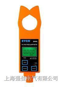 ETCR9000系列高低壓鉗形電流表 ETCR9000