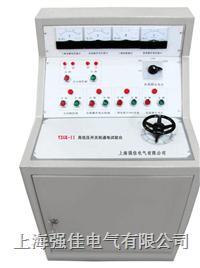 YZGK-Ⅱ 高低壓開關柜通電試驗臺